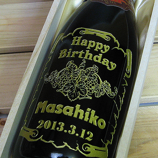 【エッチング・彫刻】お誕生日のお祝いに名前を入れたお酒を贈ろう!シャンパン 750ml【木箱入り】【アルコール お酒 記念 名入れ オリジナル 誕生日 バースデー プレゼント 贈り物 ギフト お祝い】の画像1枚目