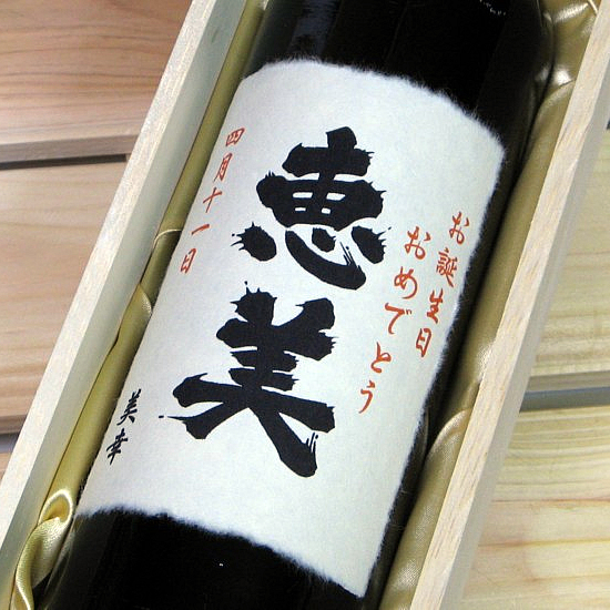 【オリジナルラベル・ワイン】名前を入れたワインを贈ろう!ボルドータイプ 750ml【木箱入り】 【アルコール お酒 記念 名入れ オリジナル 誕生日 バースデー プレゼント 贈り物 ギフト お祝い】