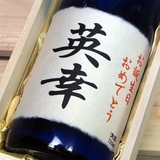 【オリジナルラベル・日本酒】名前を入れた日本酒を贈ろう!加賀鳶 純米大吟醸 720ml【木箱入り】 【アルコール お酒 記念 名入れ オリジナル 誕生日 バースデー プレゼント 贈り物 ギフト お祝い】