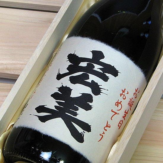 【オリジナルラベル・ワイン】名前を入れたワインを贈ろう!ブルゴーニュタイプ 750ml【木箱入り】【アルコール お酒 記念 名入れ オリジナル 誕生日 バースデー プレゼント 贈り物 ギフト お祝い】