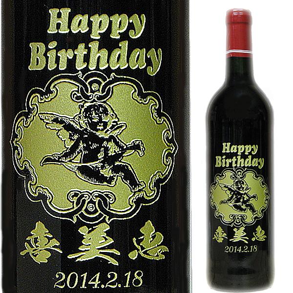 【エッチング・彫刻】お誕生日のお祝いに名前を入れたお酒を贈ろう!ワイン ボルドータイプ2 750ml 【木箱入り】