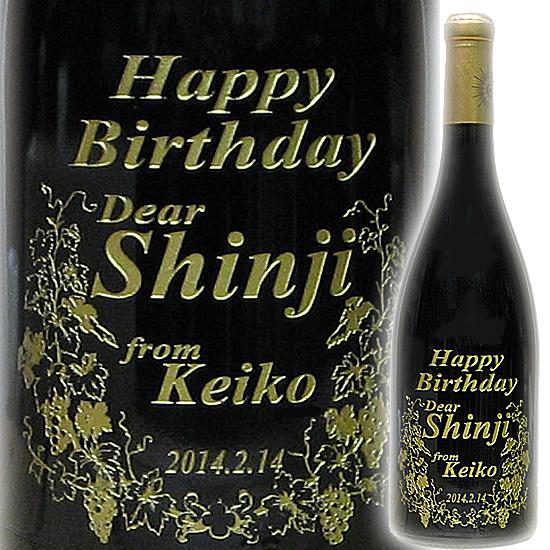 【エッチング・彫刻】お誕生日のお祝いに名前を入れたお酒を贈ろう!ワイン ブルゴーニュ太型タイプ 750ml 【木箱入り】