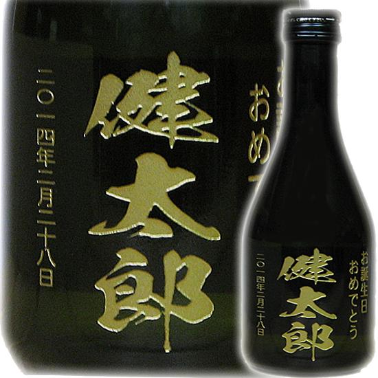 【エッチング・彫刻】ご結婚のお祝いに名前を入れたお酒を贈ろう!福正宗 純米完熟辛口 300ml【専用箱入り】