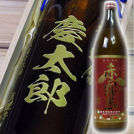 【エッチング・彫刻】お祝いに名前を入れたお酒を贈ろう!芋焼酎 赤霧島 900ml【木箱入り】