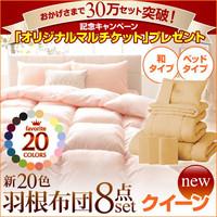 【さくら】羽根布団 8点セット ベッドタイプ・クイーンサイズ::1587【インテリア・寝具・収納 > 寝具】記念日向けギフトの通販サイト「バースデープレス」