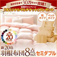 【さくら】 羽根布団 8点セット 和タイプ・セミダブルサイズ::1587【インテリア・寝具・収納 > 寝具】記念日向けギフトの通販サイト「バースデープレス」