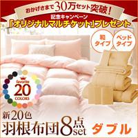 【アイボリー】 羽根布団 8点セット 和タイプ・ダブルサイズ::1587【インテリア・寝具・収納 > 寝具】記念日向けギフトの通販サイト「バースデープレス」