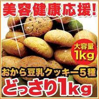 豆乳ソフトクッキー★1kg ほろっと柔らか☆≪常温商品≫::1587【食品】記念日向けギフトの通販サイト「バースデープレス」