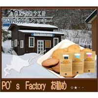【北海道産】コラーゲン豆乳おからクッキー::1587【食品】記念日向けギフトの通販サイト「バースデープレス」