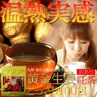 黄金生姜紅茶 100包入り::1587【食品】記念日向けギフトの通販サイト「バースデープレス」