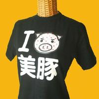豊天「美豚」Tシャツ「I LOVE 美豚 ・黒」(モノグラム)メンズ サイズ:M/L::1587【バッグ・小物・ブランド雑貨】記念日向けギフトの通販サイト「バースデープレス」