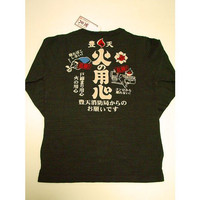 残りわずか!豊天Tシャツ「火の用心・長袖・茶」レディース(Mサイズ)::1587【バッグ・小物・ブランド雑貨】記念日向けギフトの通販サイト「バースデープレス」