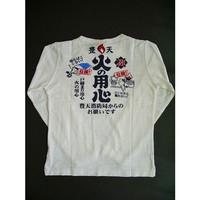 残りわずか!豊天Tシャツ「火の用心・長袖・白」レディース(Mサイズ)::1587【バッグ・小物・ブランド雑貨】記念日向けギフトの通販サイト「バースデープレス」