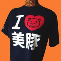 豊天「美豚」Tシャツ「ハート・紺・半袖」(Lサイズ)::1587【バッグ・小物・ブランド雑貨】記念日向けギフトの通販サイト「バースデープレス」