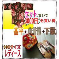 【コーディネート商品】甚平(160サイズ)+巾着+下駄::1587【ユニセックスファッション】記念日向けギフトの通販サイト「バースデープレス」