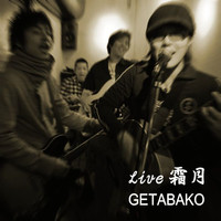 【CD】Live  霜月 /ゲタバコ::1587【バッグ・小物・ブランド雑貨】記念日向けギフトの通販サイト「バースデープレス」