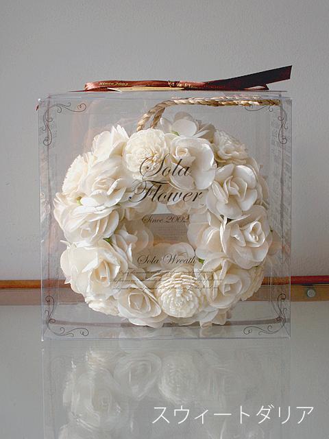 人気のソラリースに香りのバリエーション!かわいいリースはギフトにも最適です 【 ソラフラワー リース <スウィートダリア> 】::1759【バッグ・小物・ブランド雑貨】記念日向けギフトの通販サイト「バースデープレス」