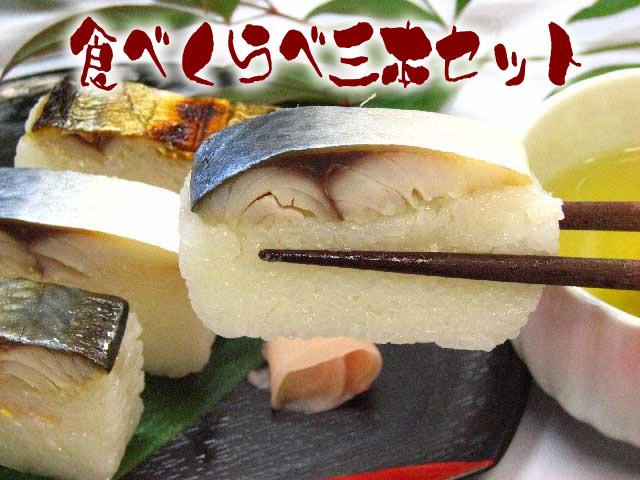 『食べくらべ3本セット』鯖寿司・焼き鯖寿司・焼きさんま寿司 【食品】記念日向けギフトの通販サイト「バースデープレス」