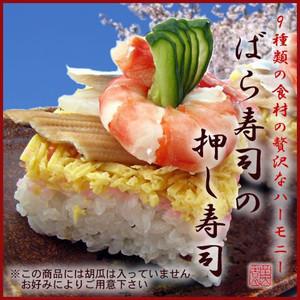 ばら寿司の押し寿司 ちらし寿司 お中元::1762【バッグ・小物・ブランド雑貨】記念日向けギフトの通販サイト「バースデープレス」