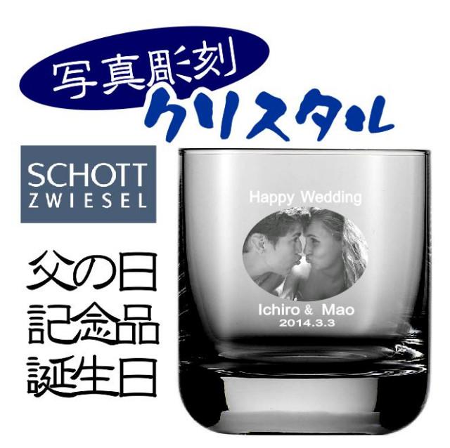 名入れクリスタルグラス・ZWIESELコンベンション/写真彫刻2::1886【バッグ・小物・ブランド雑貨】記念日向けギフトの通販サイト「バースデープレス」
