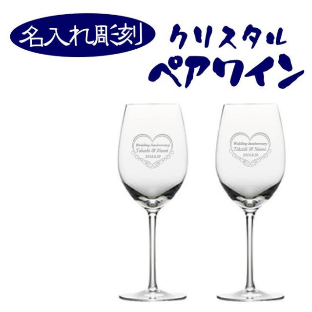 名入れペアワイングラス/バローネ・ファインクリスタル::1886【バッグ・小物・ブランド雑貨】記念日向けギフトの通販サイト「バースデープレス」