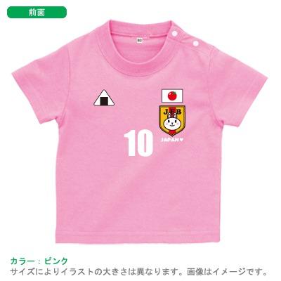 サッカー日本代表風ベビーユニフォーム半袖Tシャツ(女子・なでしこ) かわいい名入れ(ネーム入り)::1955【キッズ・ベビー・マタニティ】記念日向けギフトの通販サイト「バースデープレス」