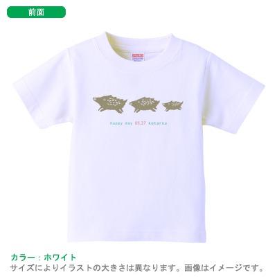 半袖ベビーTシャツ(いのししhappyday)かわいい名入れ(ネーム入り)::1955【キッズ・ベビー・マタニティ】記念日向けギフトの通販サイト「バースデープレス」