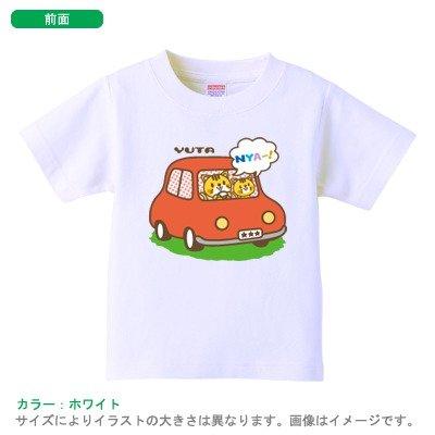 半袖ベビーTシャツ(ドライブ)かわいい名入れ(ネーム入り)::1955【キッズ・ベビー・マタニティ】記念日向けギフトの通販サイト「バースデープレス」