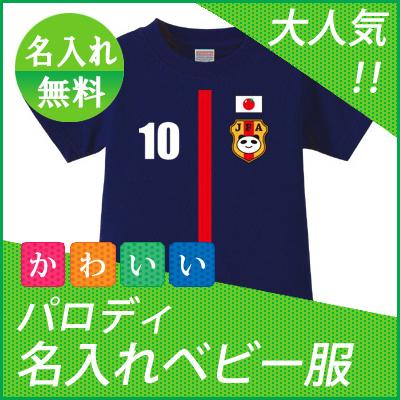 サッカー日本代表風ベビーユニフォーム半袖Tシャツ かわいい名入れ(ネーム入り)::1955【キッズ・ベビー・マタニティ】記念日向けギフトの通販サイト「バースデープレス」