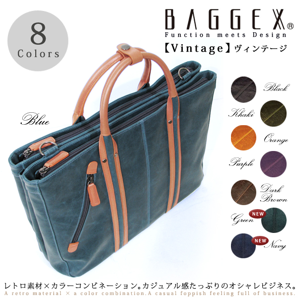 BAGGEX VINTAGE:バジェックス ヴィンテージ メンズビジネストート アオリ::1967【バッグ・小物・ブランド雑貨】記念日向けギフトの通販サイト「バースデープレス」