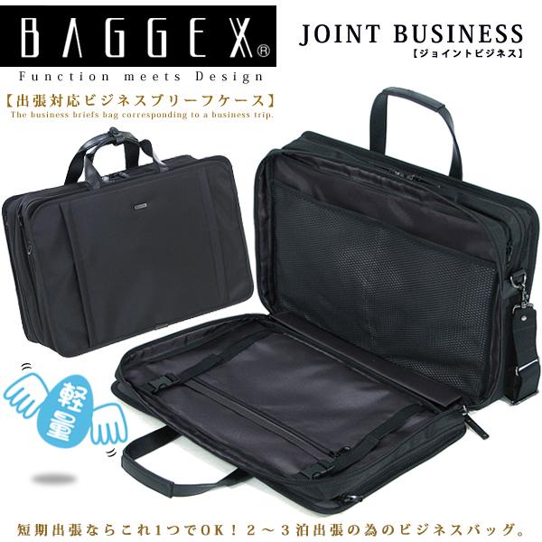 BAGGEX バジェックス メンズビジネスバッグ M::1967【バッグ・小物・ブランド雑貨】記念日向けギフトの通販サイト「バースデープレス」