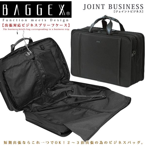 BAGGEX バジェックス メンズビジネスバッグ L::1967【バッグ・小物・ブランド雑貨】記念日向けギフトの通販サイト「バースデープレス」