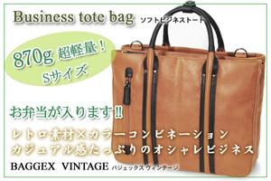 BAGGEX VINTAGE バジェックス ヴィンテージ ビジネストート  A4サイズ::1967【バッグ・小物・ブランド雑貨】記念日向けギフトの通販サイト「バースデープレス」