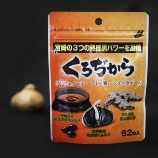 くろぢから(1袋?2袋)【ダイエット・健康】記念日向けギフトの通販サイト「バースデープレス」