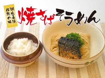 焼さばそうめん【食品 > 麺類】記念日向けギフトの通販サイト「バースデープレス」