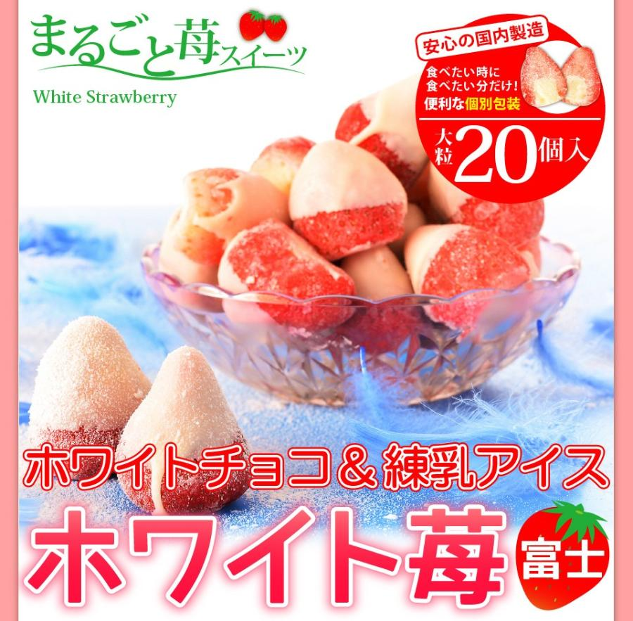 """[これもオススメ""""ホワイトチョコ&練乳アイス ホワイト苺](sanchoku90_sweets-ichogo)"""