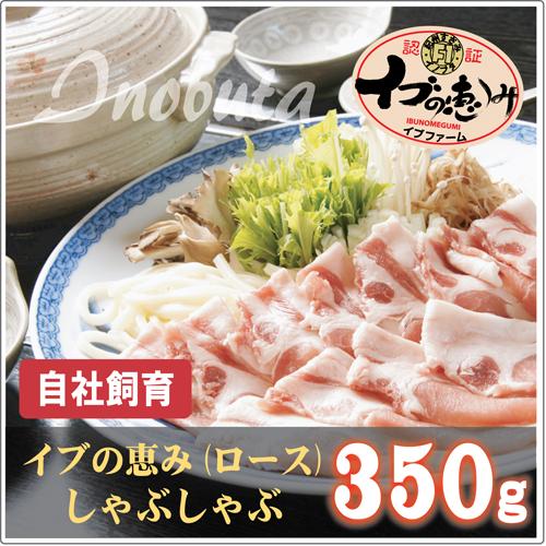 イブの恵み ロース 350g【食品 > 肉・肉加工品】記念日向けギフトの通販サイト「バースデープレス」