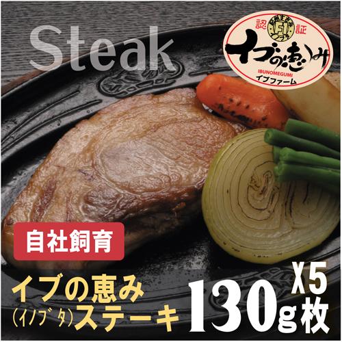 イブの恵み ステーキ130g×5枚セット【食品 > 肉・肉加工品】記念日向けギフトの通販サイト「バースデープレス」