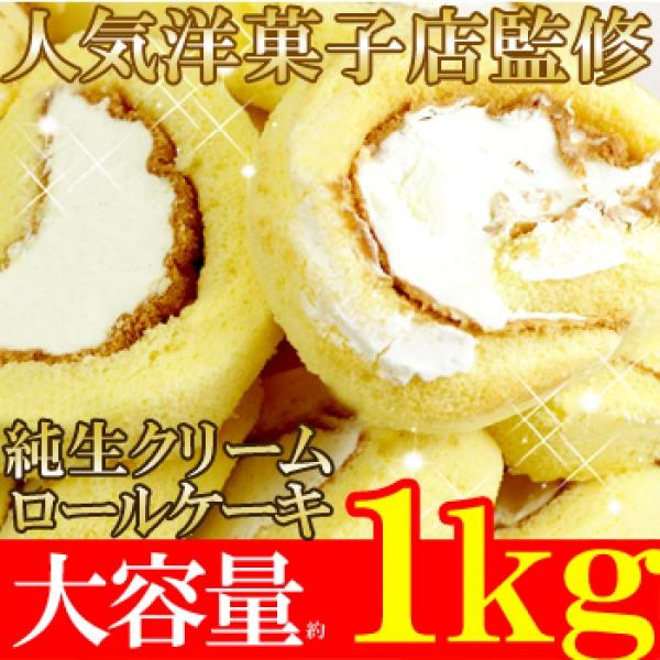 訳あり端っこ入り 純正生クリームロールケーキ1kg【スイーツ > 洋菓子】記念日向けギフトの通販サイト「バースデープレス」