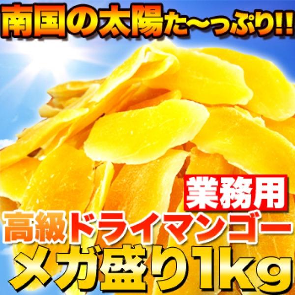 業務用*高級ドライマンゴーメガ盛り1kg【食品 > フルーツ・果物】記念日向けギフトの通販サイト「バースデープレス」