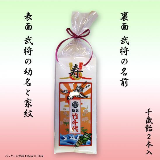 武将幼名千歳飴 【スイーツ】記念日向けギフトの通販サイト「バースデープレス」