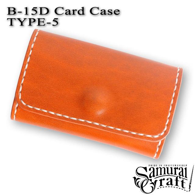 【サムライクラフト】 B-15D type5 カードケース 名刺入れ ルガトショルダー オレンジ ハンドメイド【包装】【名入れ】::2492【バッグ・小物・ブランド雑貨】記念日向けギフトの通販サイト「バースデープレス」