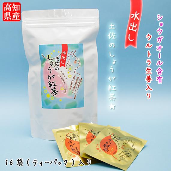 【水出し】 土佐のしょうが紅茶 高知県産100%の黄金生姜紅茶 16袋入り: 送料無料:2539::2539【バッグ・小物・ブランド雑貨】記念日向けギフトの通販サイト「バースデープレス」