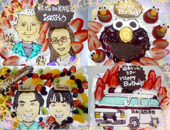通販限定4号(直径12cm)3780円税込 イチゴの生クリームイラストケーキ【誕生日 デコ バースデー バースデーケーキ】の画像1枚目