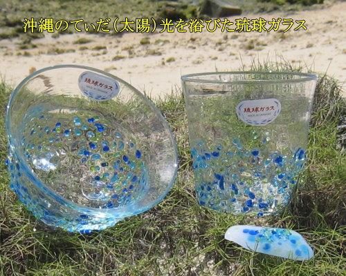 琉球ガラスの晩酌セット(グラス&小鉢&箸置き)::2595【ジュエリー・アクセサリー】記念日向けギフトの通販サイト「バースデープレス」