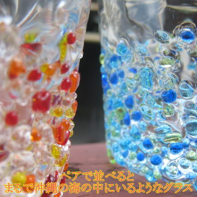 つぶつぶビアグラス セット(青系/オレンジ系)::2595【ジュエリー・アクセサリー】記念日向けギフトの通販サイト「バースデープレス」