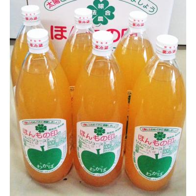 ほんもの印のりんごジュース(甘め)1リットル×6本【食品 > フルーツ・果物】記念日向けギフトの通販サイト「バースデープレス」