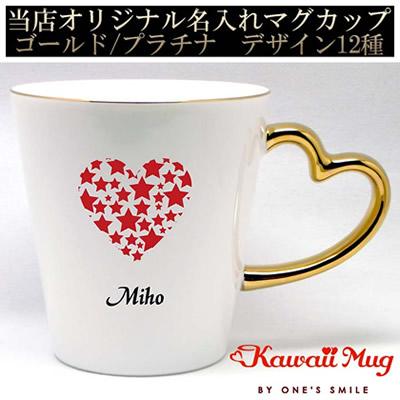 当店オリジナルのハート型名入れマグカップ<br>名入れマグカップ(KAWAII MUG 当店オリジナル・ギフトBOX付)::2722【バッグ・小物・ブランド雑貨】記念日向けギフトの通販サイト「バースデープレス」