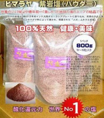 ヒマラヤ紫岩塩 内容量800g(入浴用、食用)::2737【バッグ・小物・ブランド雑貨】記念日向けギフトの通販サイト「バースデープレス」