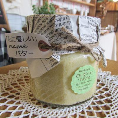 自家製MAME -豆- バター(小200グラム)::2777【バッグ・小物・ブランド雑貨】記念日向けギフトの通販サイト「バースデープレス」